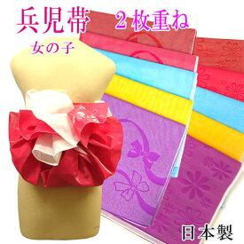 【ゆうパケット対応】女児 兵児帯 2枚重ね 小花 日本製 子供 キッズ 女の子 へこ帯 浴衣帯 かわいい 赤 ピンク 水 黄色 紫 白 りぼん リボン
