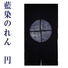 【ゆうパケット対応】藍染のれん 円 絞り 藍染め 藍のれん 暖簾 ロング丈 長い おしゃれ 紺 綿100% インテリ すだれ 玄関 ギフト 贈り物 85cm×150cm