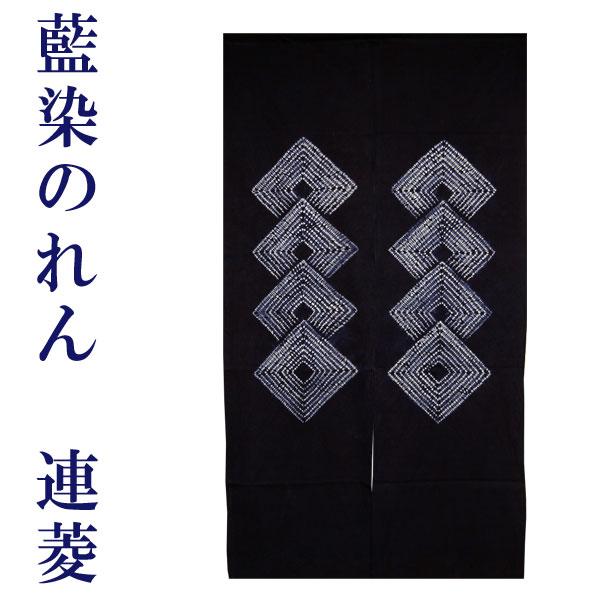 【ゆうパケット対応】藍染のれん 連菱 絞り 藍染め 藍のれん 暖簾 ロング丈 長い おしゃれ 紺 綿100% インテリ すだれ 玄関 ギフト 贈り物 85cm×150cm