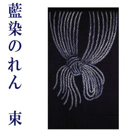 【ゆうパケット対応】藍染のれん 束 絞り 藍染め 藍のれん 暖簾 ロング丈 長い おしゃれ 紺 綿100% インテリ すだれ 玄関 ギフト 贈り物 85cm×150cm