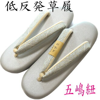 Gojima braid Osaka sandals tea-ceremony room tea ceremony dyed cloth without a pattern gray for the big sandal thong cushion visiting dress formal kimono with a decorated skirt entrance ceremony wedding ceremony that is hard to be tiring where cushion lo