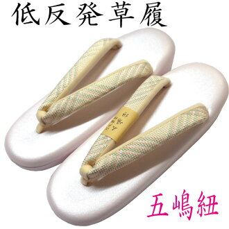 Cushion low-elasticity sandals sandals Gojima braid Osaka sandals tea-ceremony room tea ceremony color nothing thin cloth pink Osaka sandals cooperative braid for the high-quality sandals obi material sandal thong one piece of article formal dress made i