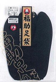 ストレッチで履きやすい!男性和装に最適な黒足袋!福助だから最高品質!【福助】No.1080 ストレッチ黒足袋(白底) M〜3L 10P17Apr13
