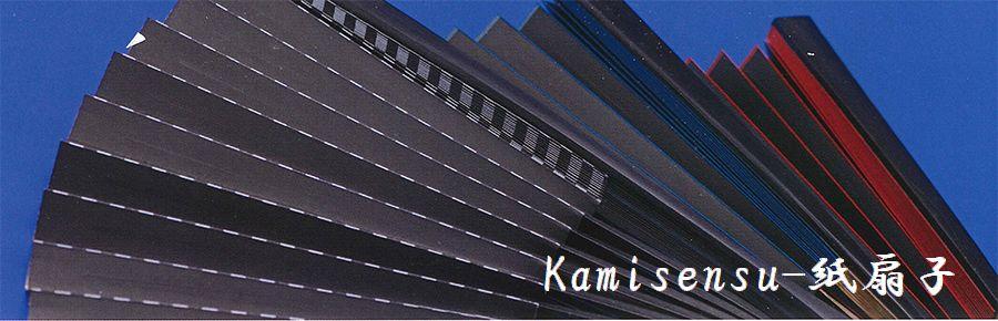 ◆人気定番商品◆ メンズ紙扇子【京扇子 山二-紙扇子-Kamisensu】-和柄 和装 和小物 着物 扇子 和雑貨-