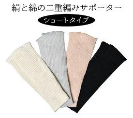 絹と綿の二重編み 膝サポーター ショートタイプ フリーサイズ 【日本製】【レッグウォーマー】【冷え性】【男女兼用】