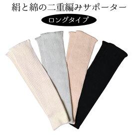 絹と綿の二重編み 膝サポーター ロングタイプ フリーサイズ 【日本製】【レッグウォーマー】【冷え性】【男女兼用】【2点までレターパックプラス対応】