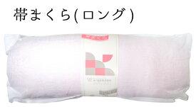 あづま姿 ウレタン帯枕 ロング(26cm) 【和装小物】【着付け小物】【レターパックプラス対応】【ネコポス不可】