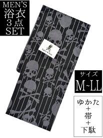 男物 浴衣3点セット 黒 ドクロと縞(ストライプ) М・L・LLサイズ 【スカル】【メンズ】