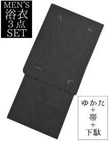 男物 綿麻浴衣3点セット 墨色 かすれ縞 4L・5Lサイズ 【メンズ】【トールサイズ】