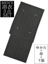 男物 綿麻浴衣3点セット 黒 縞(ストライプ) 4L・5Lサイズ 【メンズ】【トールサイズ】
