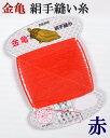 ≪金亀≫ 絹手縫い糸 カード巻き 【番なし】 赤 絹100% 9号 80m 【和裁】【着物】【手芸用品】【ソーイング…