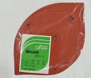 クロバー 袖丸み形 3枚セット 【手芸用品】【和裁用】【日本製】【ネコポス対応】