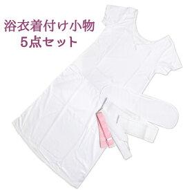 浴衣着付け小物5点セット M・Lサイズ (オプションでコーリンベルト・着付けDVDあり) 【ゆかた着付けセット】【浴衣下着セット】