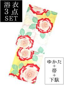 お仕立て上がり浴衣3点セット 黄色×白 薔薇 もれなく帯&下駄プレゼント 【フリーサイズ】【レディース・女性】