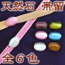 【送料無料!】【DM便】【新品】天然石 帯留 シンプルで可愛い! 全6色 帯留め 帯締め