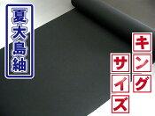 黒無地夏大島紬ー1