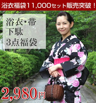 【yukata lucky bag】 - value price 3 items( yukata / half-breadth sash(OBI) / clogs(GETA) with the additional option