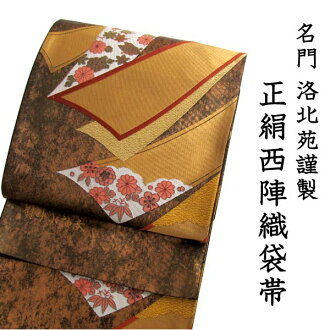 """Up to 9 / 20! Fukuro tailoring with bronze in noshi """"kosode"""" statement (mw-a)"""