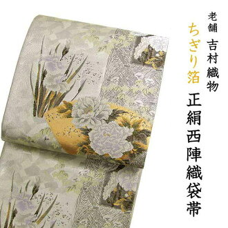 Double-woven obi sewing butterfly wedge 箔麗花 silver place turf fence sweet smell sentence (mw-a) belonging to
