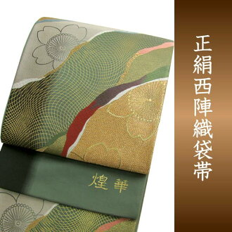 Fukuro tailoring with Dunhuang Hua green ground length to get Sakura (mw-a) fs04gm