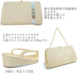 佐賀錦草履バッグセット
