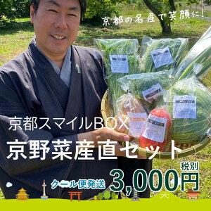 京都スマイルBOX 京野菜産直セット 3,000円コース 農家さんから旬のお野菜をお届けします!