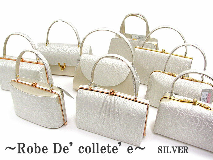 ■送料無料■ 〜Robe De' collete' e〜バッグ 選べるバッグ全10種類【シルバーバージョン】