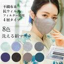 マスク日本製不織布洗える絹マスクカラー8色洗える市松格子超立体型抗ウィルスフィルター抗菌シルク小杉織物絹マスク4層敏感肌女性男性大人個包装おしゃれ洗えるマスクいろひかり父の日ギフト