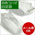 ≪セール対象外≫きもの京小町大特価☆4枚コハゼの定番白足袋