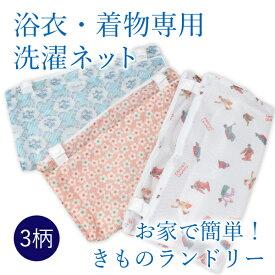 洗濯ネット 着物・浴衣専用 簡単 家庭 洗濯 クリーニング 型崩れ防止 お手入れ 手軽 KZ