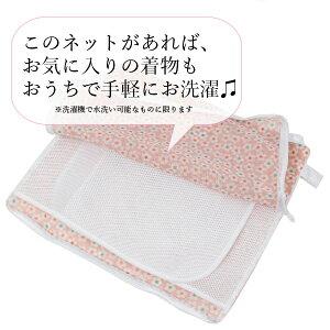 洗濯ネット着物・浴衣専用簡単家庭洗濯クリーニング型崩れ防止お手入れ手軽KZ