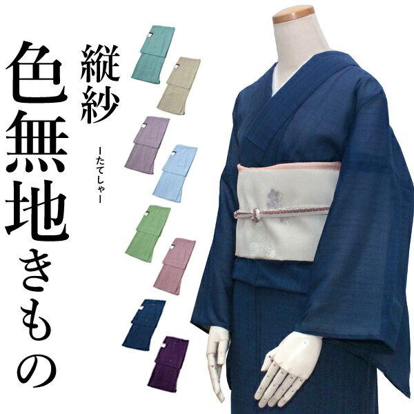 色無地 洗える着物 縦紗 M Lサイズ 青緑色 ベージュ 紫 水色 ピンク グリーン 紺 8色 仕立て上がり 盛夏の着物 お手入れ簡単 送料無料 ktらわ KZ