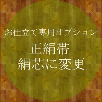 Tailored options ★ pure silk Fukuro-silk core ( mw-a )