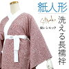 XS S M L XL size red white plum handbill Japanese binding kimono kimono inner woman Lady's PP hi くお without paper doll long undergarment east レシルック washable newly made lined kimono unlined clothes sleeve incomparableness half utility clothes polyester cl