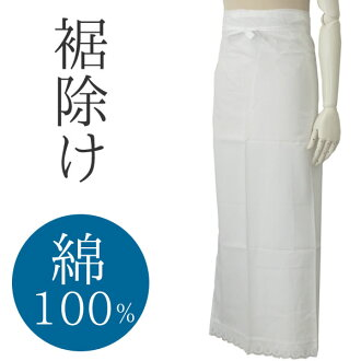裾yoke kimono underwear susoyoke white ladies Japan-made dressing for beginners