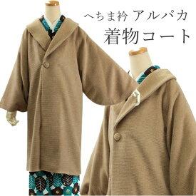 着物 コート 冬 へちま衿 キャメル アルパカ シャルム加工 日本製 和装コート 着物コート あったか ウール ロングコート 女性 レディース 和装 和服 KZ wgわふ