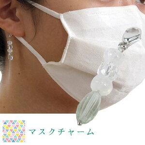 マスクチャーム グリーンクオーツ 白水晶 ムーンストーン ドロップ 4連 日本製 マスク アクセサリー イヤリング マスクピアス チャーム レディース おしゃれ