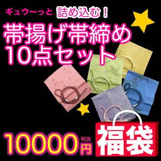 Tender sash set pure silk find 10 bags 63,000 yen-GUI-cum and stuffed!