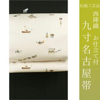 Product made in Nagoya style sash pure silk fabrics Nishijin brocade makeup きなごや Zone drum pattern 9 sun certificate stamp beige engine paddle wheel Westernization pattern woman Lady's Japan kimono Japanese binding kimono joke ur war belonging to
