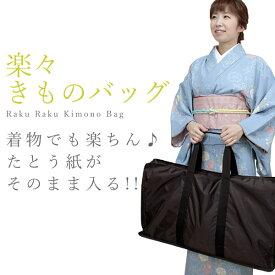 着物バッグ 和装バッグ 楽々 バック マチがあってきものを楽々収納可能 大きめ ビッグ 持ち運び 振袖 袴 着付け らくらく かばん 鞄 黒 無地 シンプル