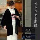 羽織着物黒レディースベルベットフリーサイズブラックネイビー羽織紐付き送料無料日本製羽織り羽織もの別珍アウターコート和装和服女性kbくわ