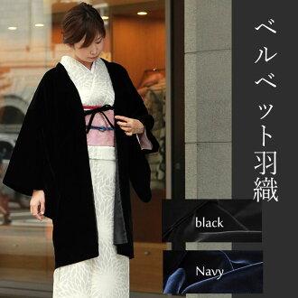 Cotton velvet outer coat kimono woman kb くわ of the haori haori made in Japan with the haori kimono black Lady's velvet adjustable size black navy haori string in Japanese dress