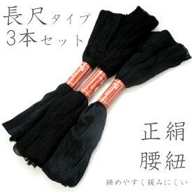 正絹腰紐3本セット 黒ブラック 長尺 喪服用 着付け小物の定番 締めやすく緩みにくい腰ひも 和装小物 女性レディース 《ネコポス便発送可能》 KZ セール対象外 送料無料対象外《kbくち》