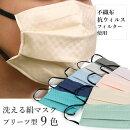 マスク不織布日本製洗える絹9色極小市松格子プリーツ抗ウィルス抗菌シルク小杉マスク4層敏感肌女性男性大人個包装おしゃれ洗えるマスクギフトヴァイアブロック在庫あり