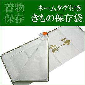 和装保存袋 きもの保存袋 着物 収納 保管 キモノの中身がわかるネームタグ付き 和装 和服 sw No.607 セール対象外 送料無料対象外 KZ