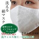 絹マスク白七宝2サイズ立体型日本製シルク洗える抗ウィルスコロナウィルスインフルエンザ抗菌保湿絹マスク3層肌に優しい敏感肌女性男性大人個包装おしゃれ洗えるマスクギフト着物丹後ちりめん