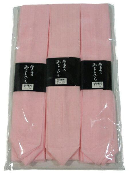 腰紐 3本セット モスリン 広幅 ピンク こしひも 無地 通常より広いタイプの腰紐 和装小物 着付け小物 和服 着物 レディース
