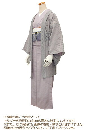 レース羽織ベージュグレー色レースドット繋ぎ柄スリーシーズン着られるカジュアル和装コートカーディガン浴衣・絽・紗・夏着物・単衣・袷着物のオシャレやちりよけにkbふち