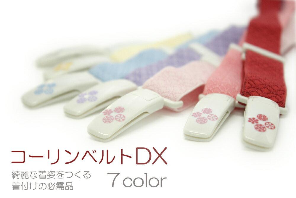 【コーリンベルト デラックス DX カラー】上質 着物ベルト 着付け小物【セール割引対象外】送料無料対象外】