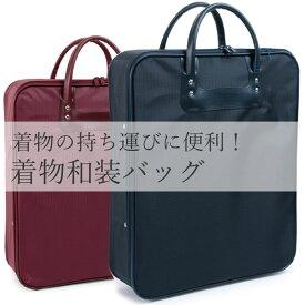 着物 バッグ 縦型 エンジ色 紺色 和装バッグ 着物バッグ 持ち運び バッグ 女性 男性 日本製 着物 収納バッグ 収納ケース 和装 バッグ wgうち 送料無料対象外 セール対象外